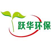 石家庄跃华环保科技有限公司
