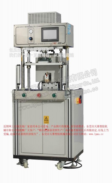 天赛 LPMS 600 侧式一体型低压注塑机