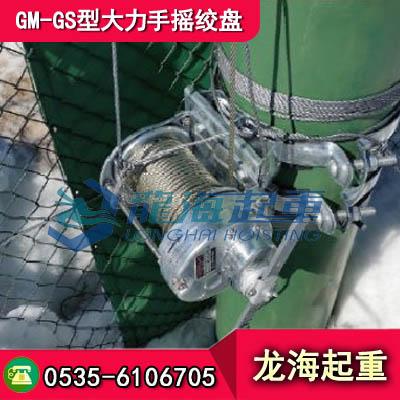 大力手动绞盘GM-20-GS,四川/山西手动绞盘现货