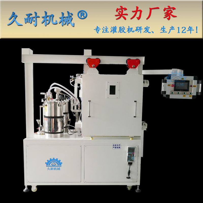 维护简单的全自动环氧树脂真空注胶机可定制可直销-久耐机械
