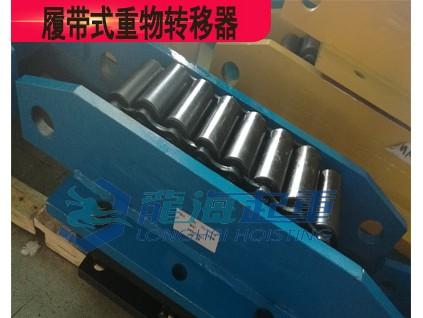 履带式重物移运器30吨,可定制带转盘滚轮小车