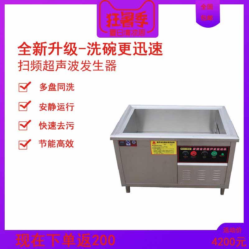 自动酒家洗碗机商用超声波大型多功能  一年保修 lwsQ60