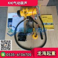 KHC气动葫芦KA1S-025,固定式气动葫芦使用视频