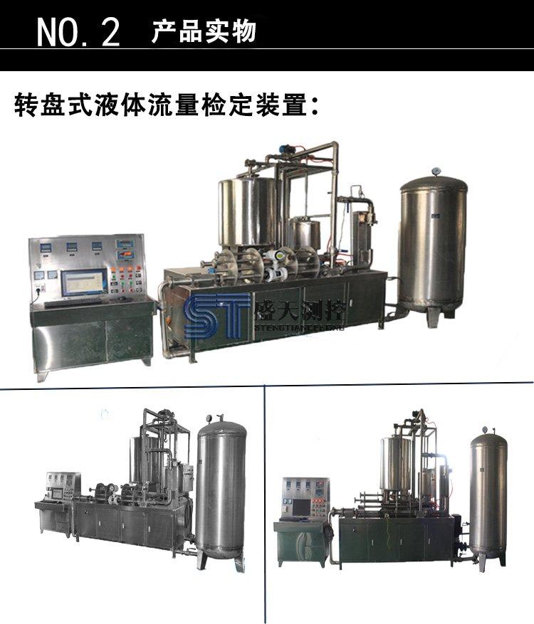河南盛天测控转盘式液体流量检定装置厂家直供