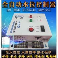 水位控制器 水位显示器 全自动水位控制器