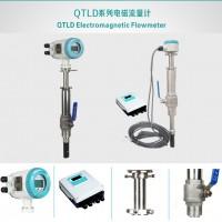 厂家直销QTLD系列插入式电磁流量计