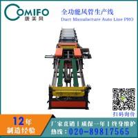 广州康美风全功能风管生产线 日产量2000㎡ 厂家直销