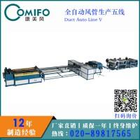 广州康美风风管生产五线 五线风管生产线 风管生产线五线