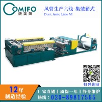 广州康美风集装箱风管生产线 风管生产六线 厂家直销