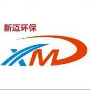山东新迈节能环保科技有限公司