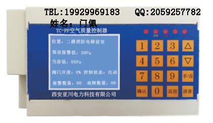 检测YK-PF空气质量控制器、YK-TKI 室内温湿度传感器