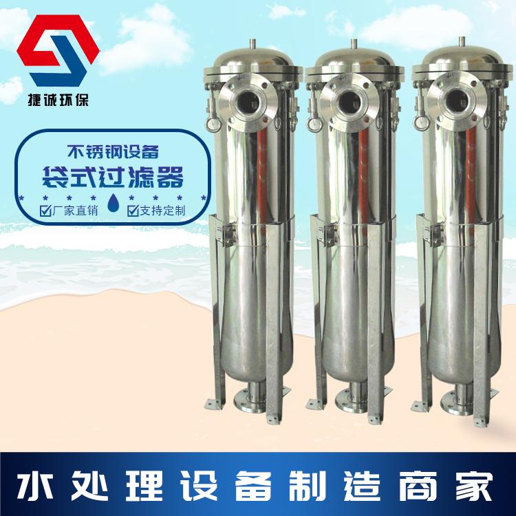 河北衡水不锈钢袋式过滤器  高效过滤器 厂家 质量保证