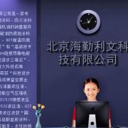 北京海勤利文科技有限公司