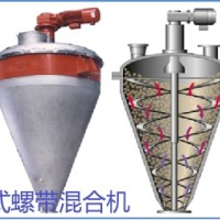 立式螺带混合机