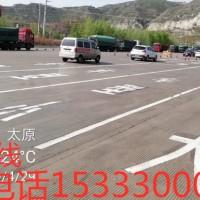 吕梁道路划线停车场划线道路划线地下车位划线