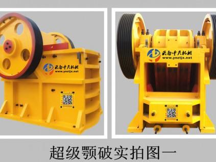 ZE150型超级颚破(花岗岩玄武岩专用,超加强超加厚)