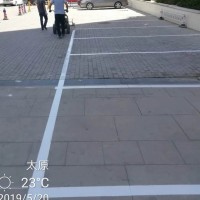 榆次停车场划线    山西地下停车场划线车位划线