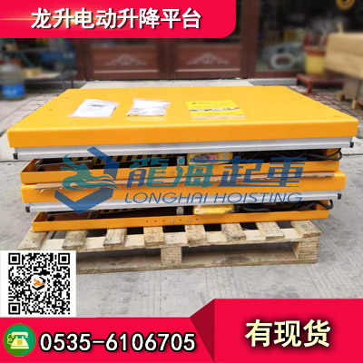 电动升降平台LMJ-A4005,带铝合金挡条升降平台