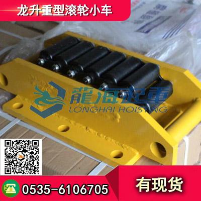 450吨重型滚轮小车价格,CRM-450设备移动滚轮现货