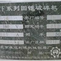出售二手北京康达立德GP11单缸圆锥破