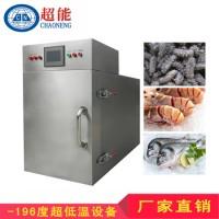 海鲜速冻机,食品速冻机超能液氮速冻机五分钟速冻