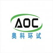 杭州奥科环境试验设备有限公司