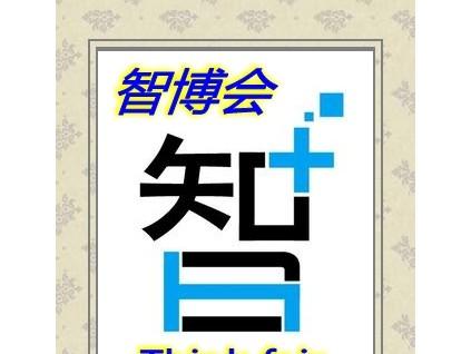 物联网展会,2020北京物联网展览会招商启动6月在京召开