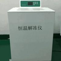 卧式恒温解冻仪CYRJ-10D全自动干式化浆机