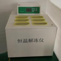 冰冻血浆解冻箱CYRJ-4D血浆快速化浆机
