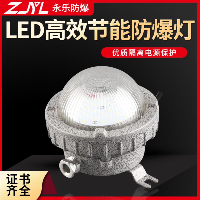 LED防爆照明灯源头厂家安全可靠各种规格