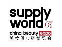 2021年上海美博会-2021年上海浦东美博会