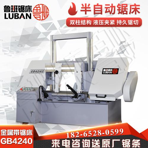 GB4240双立柱卧式钢筋带锯床 省锯条 更节能 关键质量好