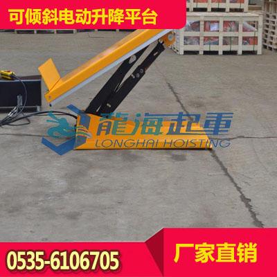 国产可倾斜电动升降平台LHTLP750 高品质电泵使用寿命长