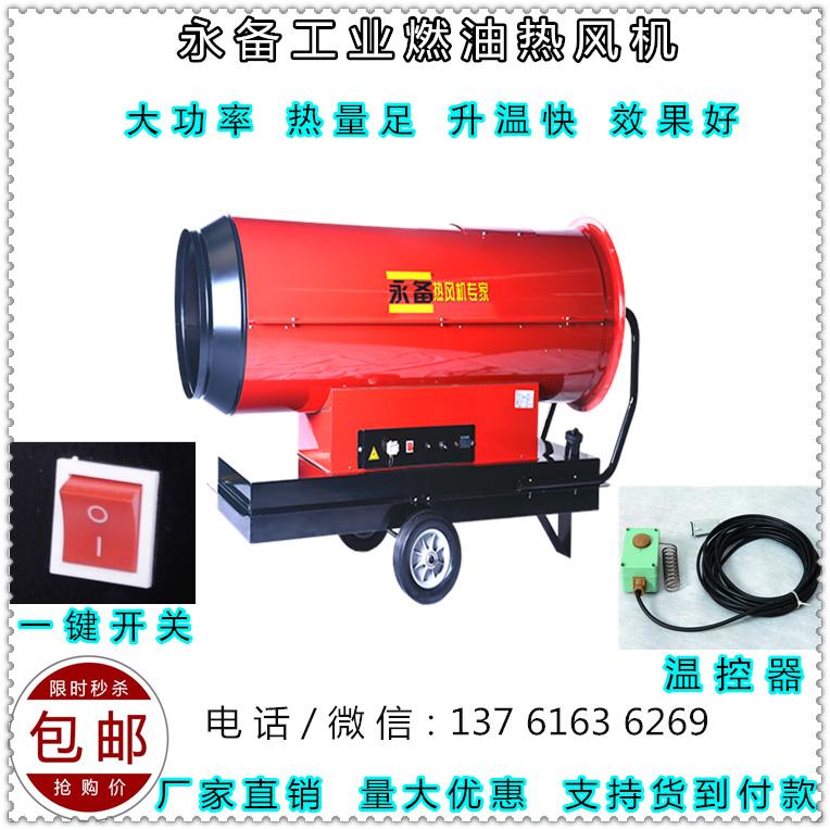 猪舍烘干房取暖保温设备 永备燃油大功率热风机