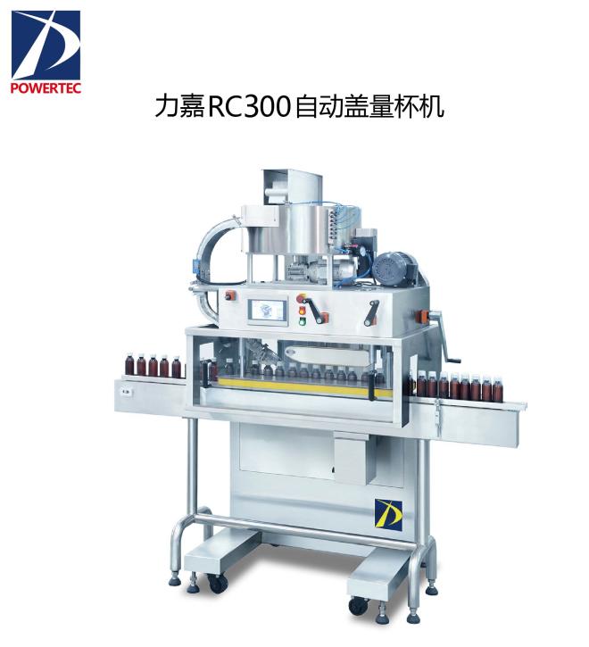 力嘉RC300自动盖量杯机