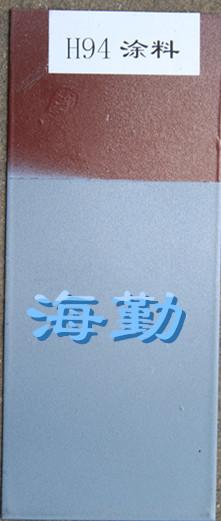 H94阻燃导静电耐温防腐蚀涂料