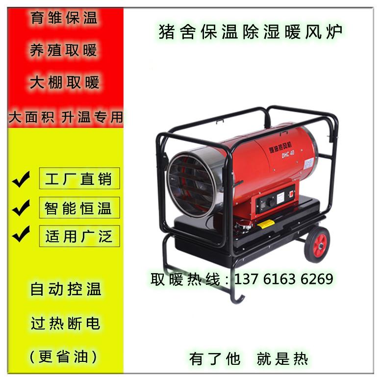永备35KW柴油养殖热风机 猪舍取暖烘干加温机