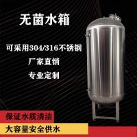 工业水处理 无菌储液罐 不锈钢无菌水箱 厂家直销 品质保证
