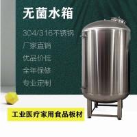 郑州鸿谦食品级无菌水箱无菌储水罐 品质保证 支持定制
