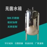工业水处理 304无菌水箱 医用无菌水箱 支持来图定制