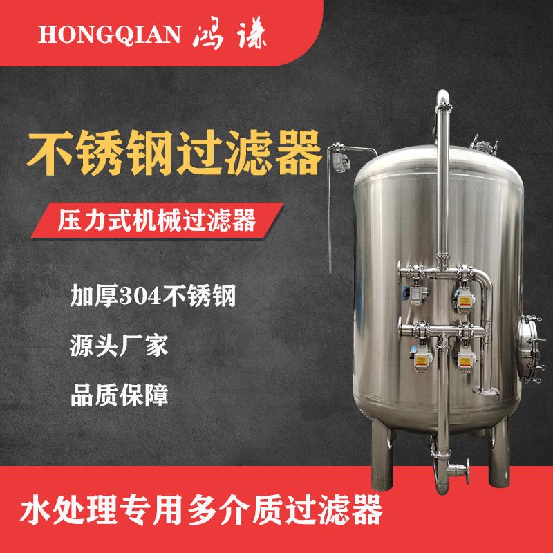 工业水处理 多介质过滤器 软化树脂过滤器 品质保证
