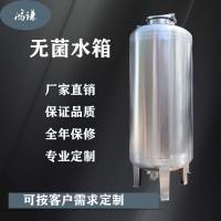 郑州鸿谦水处理无菌水箱 医用无菌水箱 诚信经营