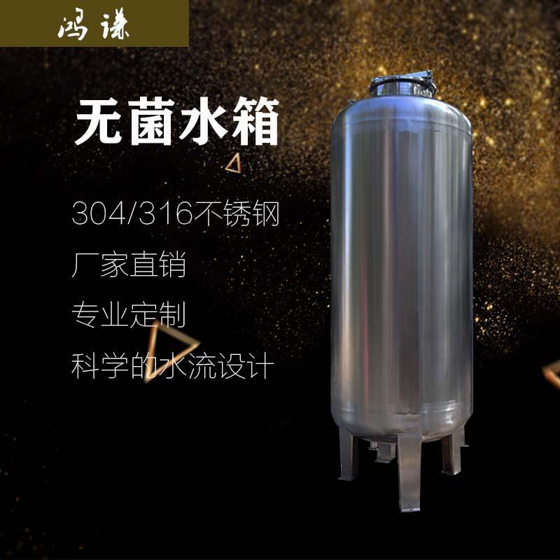 工业水处理 304无菌水箱 无菌纯水箱 支持定制