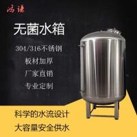郑州鸿谦食品级无菌水箱不锈钢无菌水箱 品质保证 支持定制