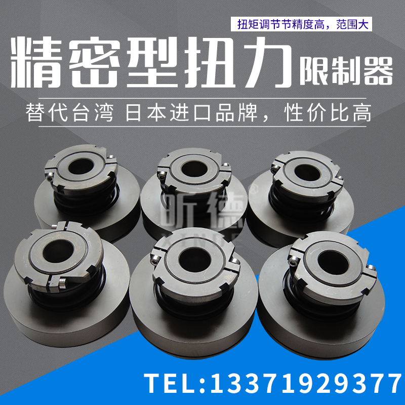 AF滚柱式扭力限制器 可替代台湾统信滚珠式扭力限制器