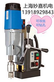 扭力控制,转速可调,可攻丝可钻孔的多功能磁力钻MAB525