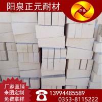 山西阳泉正元厂家供应高强耐火砖,二级G-6高铝砖耐火材料