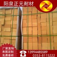 山西阳泉正元高温耐火材料标准粘土砖耐火砖厂