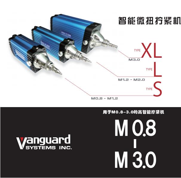 深圳供应vanguard智能电批拧紧机