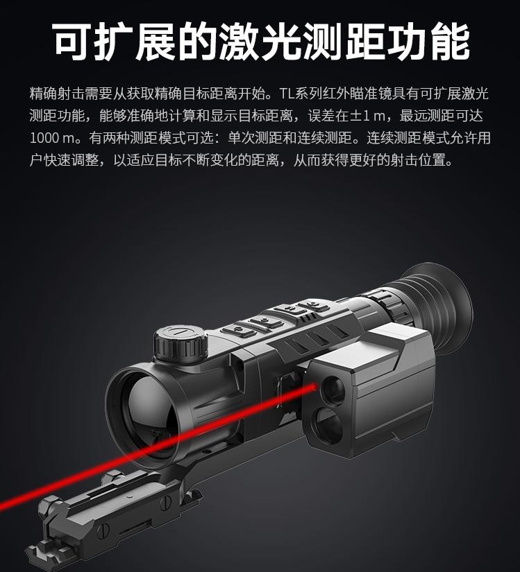 龙岩永安  朗高特TL640分辨率红外热成像